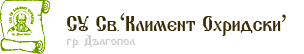 "СУ ""Св. Климент Охридски"""